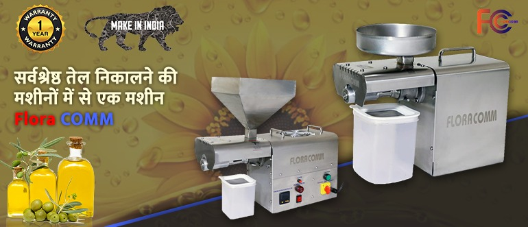 India's Largest Domestic & Commercial Oil Machine